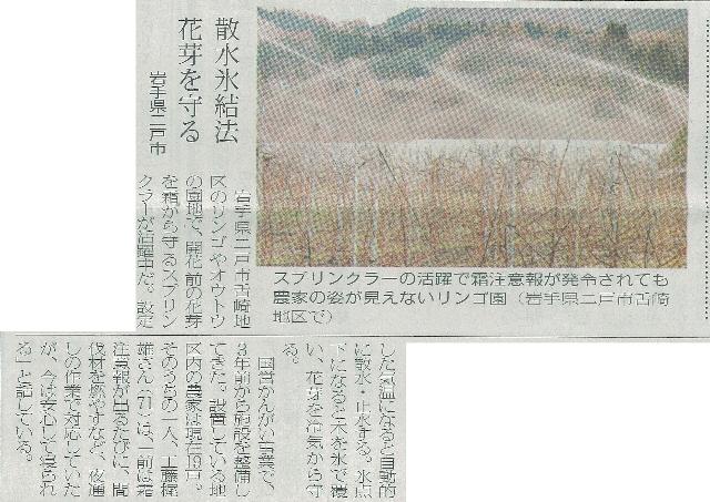 (日本農業新聞 2007年5月6日号)